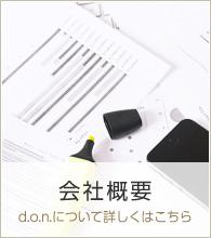 会社概要―d.o.n.について詳しくはこちら